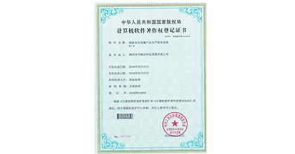 中路达荣获道路安全设施产品生产管理系统