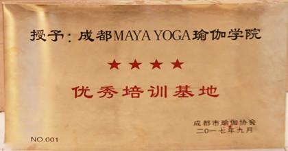 玛亚瑜伽   MAYA  YOGA荣获成都市瑜伽协会授予MAYAYOGA优秀培训基地
