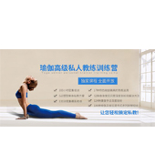 玛亚瑜伽   MAYA  YOGA.高级私人教练培训