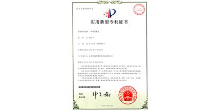 鲸鱼嘴盖荣获一种环保瓶盖专利证书