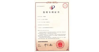 鲸鱼嘴盖荣获一种瓶嘴发明专利证书