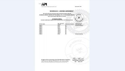 PGM.JF荣获美国API认证