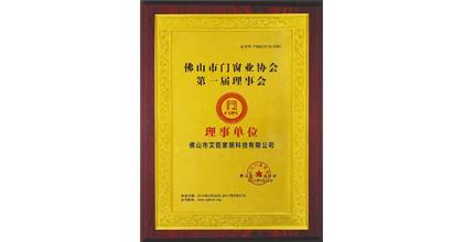 艾臣荣获艾臣_佛山门窗行业第一届理事单位