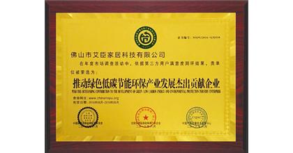艾臣荣获艾臣_推动绿色低碳杰出贡献企业