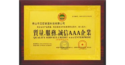 艾臣荣获艾臣_质量服务诚信AAA企业