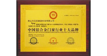 艾臣荣获艾臣_中国铝合金门窗行业十大品牌