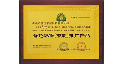 艾臣荣获艾臣-绿色环保推广产品