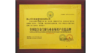 艾臣荣获艾臣-全国铝合金门窗行业市场用户首选品牌