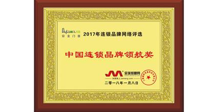 艾臣荣获艾臣—中国连锁品牌领航奖