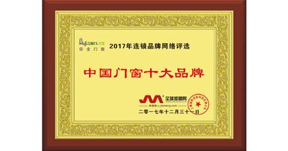 艾臣荣获艾臣-中国门窗十大品牌