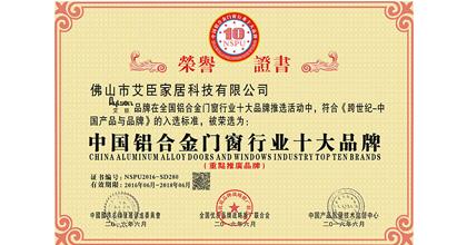 艾臣荣获铝合金门窗行业十大品牌