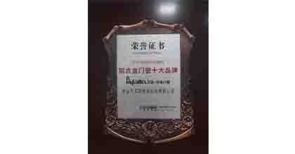 艾臣荣获铝合金门窗十大品牌-中国建材网 (1)