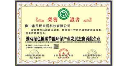 艾臣荣获绿色低碳杰出贡献企业