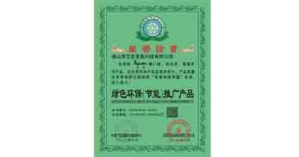 艾臣荣获绿色环保推广产品