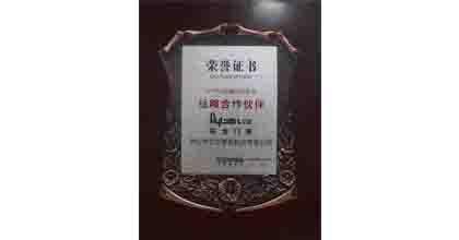 艾臣荣获战略合作伙伴-中国建材网 (1)