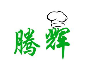 腾辉餐饮服务