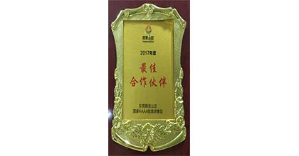 南方之旅荣获隐贤山庄2017年度最佳合作伙伴