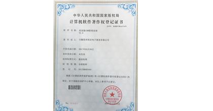 悦来悦好荣获软件著作权_悦客服CRM管理系统