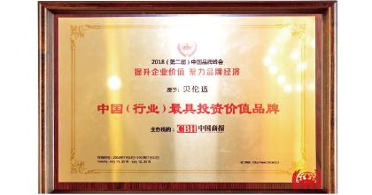 贝伦适荣获中国行业最具投资价值品牌