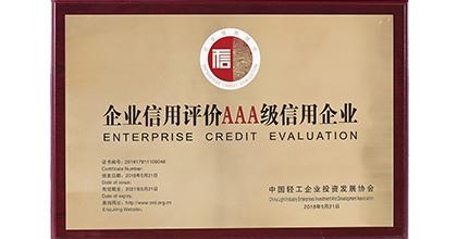 万亿隆荣获企业信用评价AAA级信用企业
