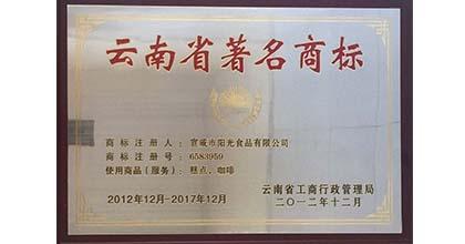阳光食品荣获云南省著名商标