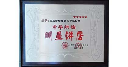 阳光食品荣获中华烘焙明星饼店