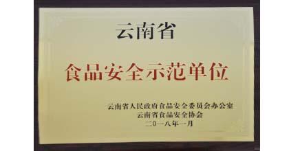 阳光食品荣获云南省食品安全示范单位