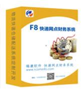 瑞康软件.F8快递网点财务系统