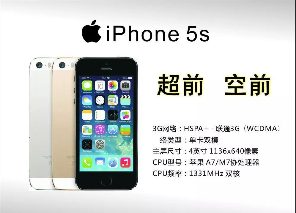 苹果5C本