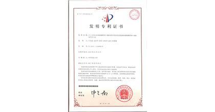 仙盖山荣获专利证书1