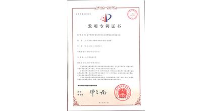 仙盖山荣获专利证书2