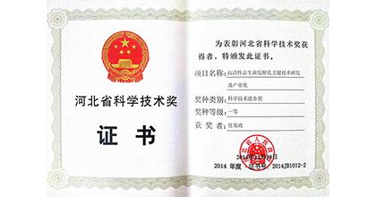 仙盖山荣获河北省科学技术奖