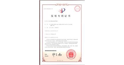 仙盖山荣获专利证书3