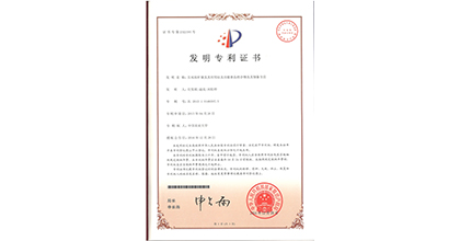 仙盖山荣获专利证书4