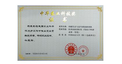 仙盖山荣获中华农业科技奖证