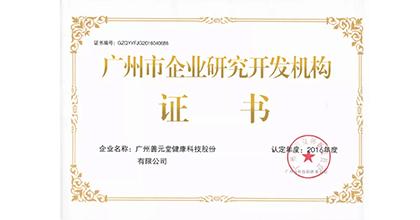 善元堂荣获广东省企业研究开发机构