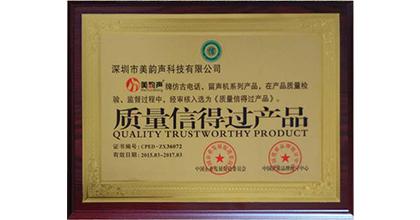 美韵声荣获质量信得过产品证书