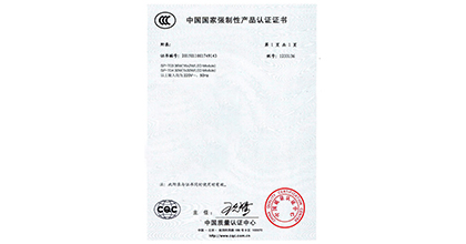 深平荣获3C认证证书