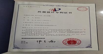 海倍荣获外观设计专利证书
