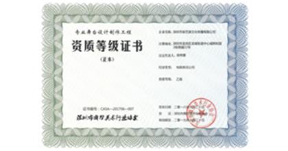 保艺源荣获资质等级证书
