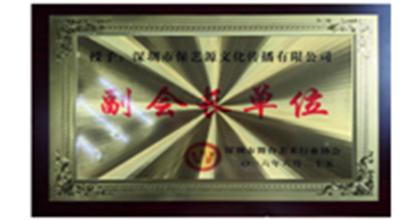 保艺源荣获副会长单位证书