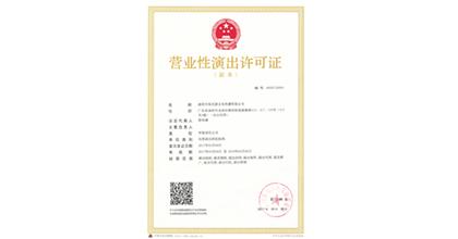 保艺源荣获营业性演出许可证书