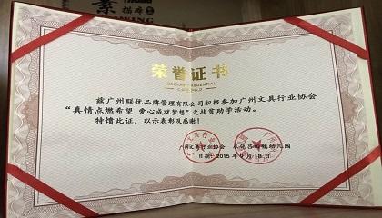 联优荣获扶贫助学荣誉证书