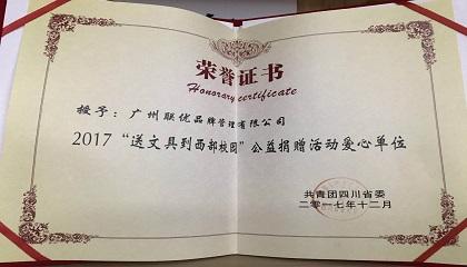 联优荣获爱心单位荣誉证书