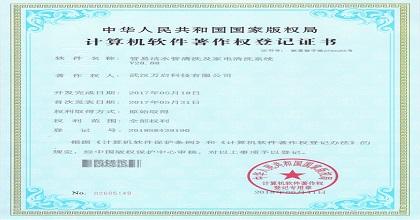 管易洁荣获计算机软件著作权登记证书