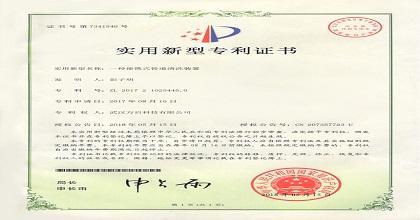管易洁荣获实用新型专利证书