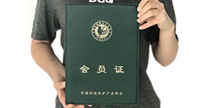 DGQ荣获中国环境保护协会会员