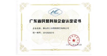 阳特荣获广东省民营科技企业认定证书