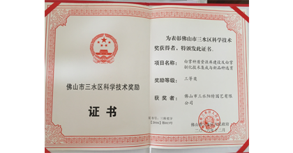 阳特园艺荣获佛山市三水区科学技术奖励证书
