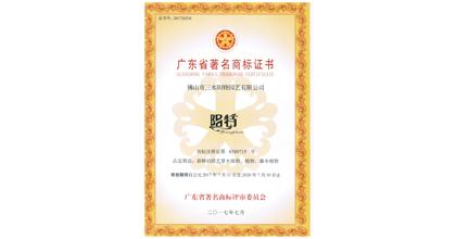 阳特园艺荣获广东省著名商标